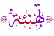 تهنئة جائزة الجامعة لكل من أ.د حسام الدين البلتاجى ,الدكتور أحمد يحيى