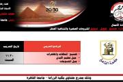تحت رعاية الأستاذ الدكتور محمد عثمان الخشت