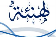 تكريم أ.د. حسام الدين سعد البلتاجى  و د. أحمد يحى محمد أحمد جاد