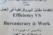 """دورة تدريبية مجانية """" الكفاءة مقابل البيروقراطية فى العمل"""""""