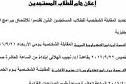 اعلان هام للطلاب المستجدين
