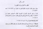 التسجيل الالكتروانى لطلبة الدرسات العليا يوم 26/9/2017